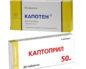 таблетки Капотен и Каптоприл