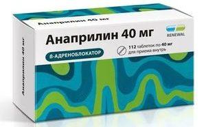 таблетки Анаприлин