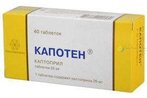 таблетки Капотен