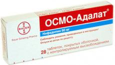 таблетки Осмо-адалат