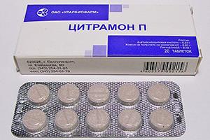 таблетки Цитрамон П